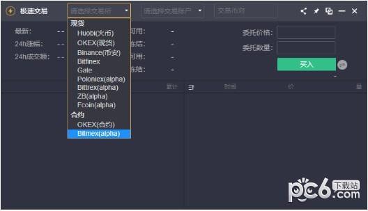 1Token日内交易专用版客户端下载