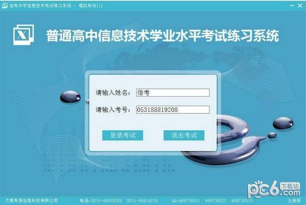 信考中学信息技术考试练习系统河北高中版下载