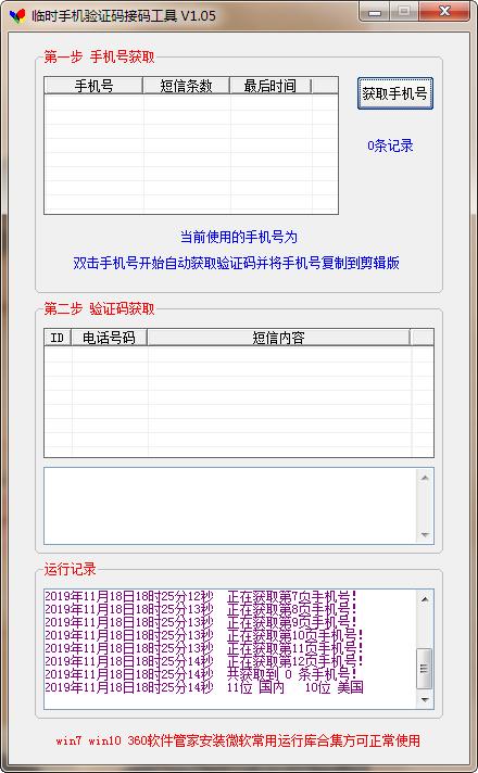 临时手机验证码接码工具下载