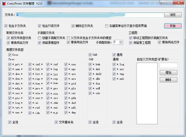 Creo Proe文件整理下载