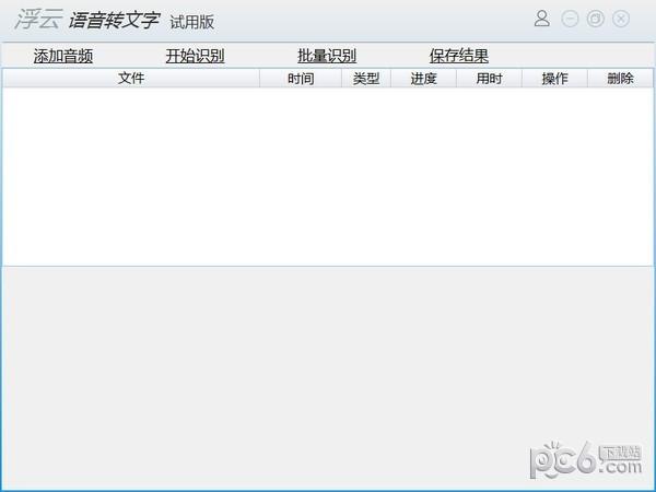 浮云语音转文字软件下载