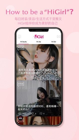 HiGirl – 全球时髦女孩的时尚社群软件截图2