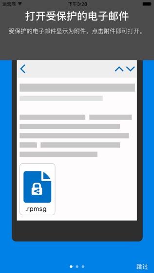 RMS sharing软件截图2