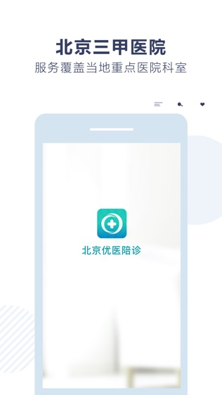 北京预约挂号软件截图0
