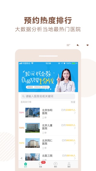 北京预约挂号软件截图1