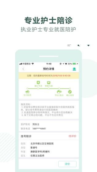 北京预约挂号软件截图2