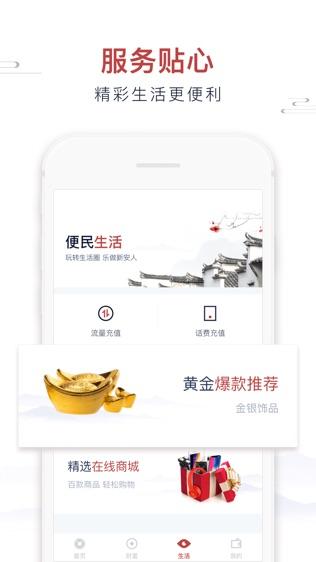 安徽新安银行软件截图2