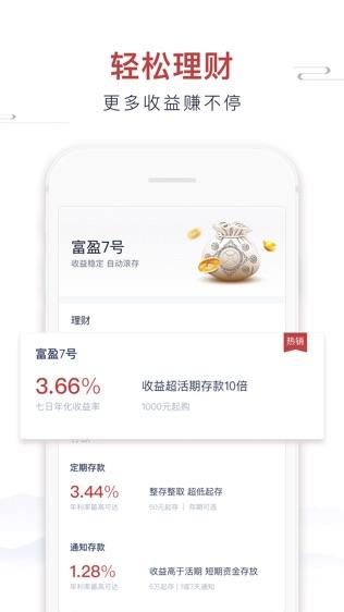 安徽新安银行软件截图1