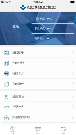 深圳农村商业银行信用卡软件截图2