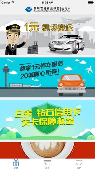 深圳农村商业银行信用卡软件截图0