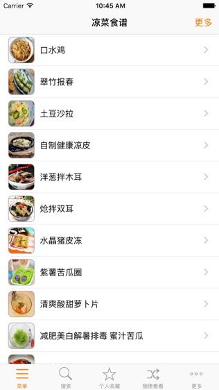 凉菜食谱大全HD软件截图2