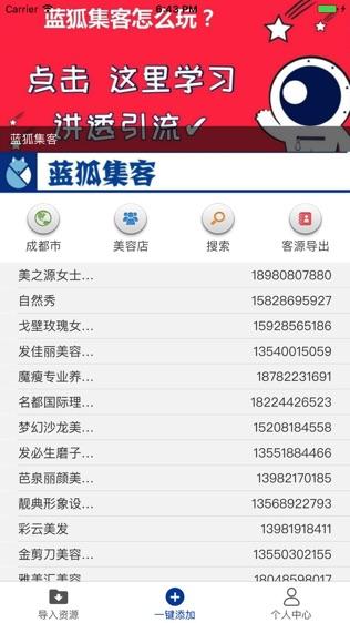 蓝狐集客软件截图1
