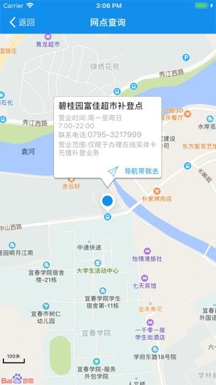 宜春公交行