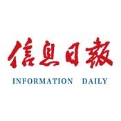 信息日报iPhone版免费下载_信息日报app的ios最新版1.8.10下载
