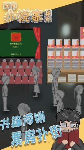 网络小说家模拟完整版软件截图0