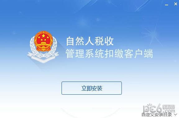 湖南省自然人税收管理系统扣缴客户端下载
