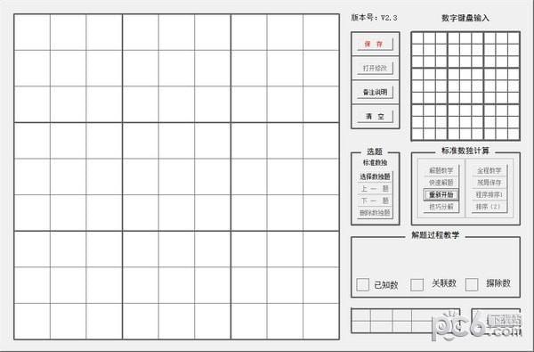 yzk数独教学工具下载