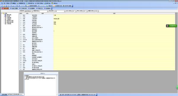 建软超人配电网工程概预算软件下载