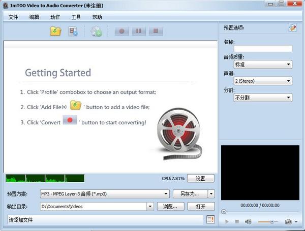 ImTOO Video to Audio Converter(音频转换器)下载