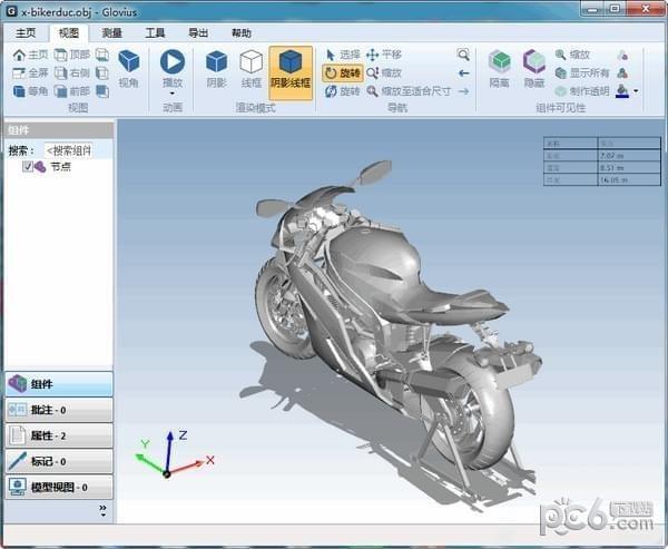 Geometric Glovius Pro(3D可视化分析软件)下载