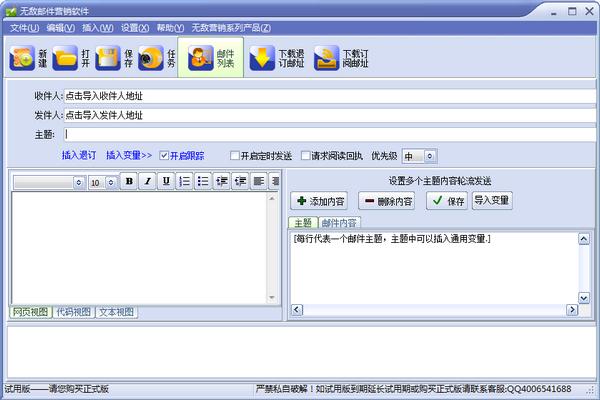 无敌邮件营销软件下载