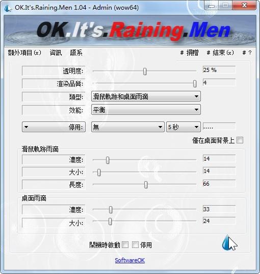 OK.Its.Raining.Men(屏幕雨滴特效工具)下载