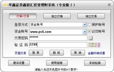 华鑫证券鑫智汇投资理财系统专业版I下载