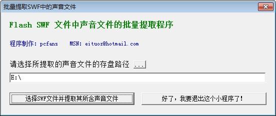 批量提取SWF中的声音文件工具下载