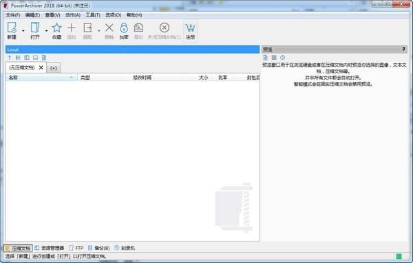PowerArchiver(压缩存档工具)下载
