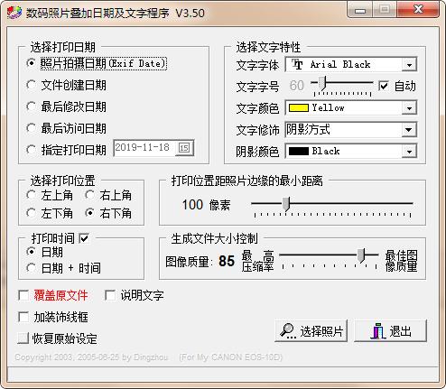 数码照片叠加日期及文字程序(Print Date)下载