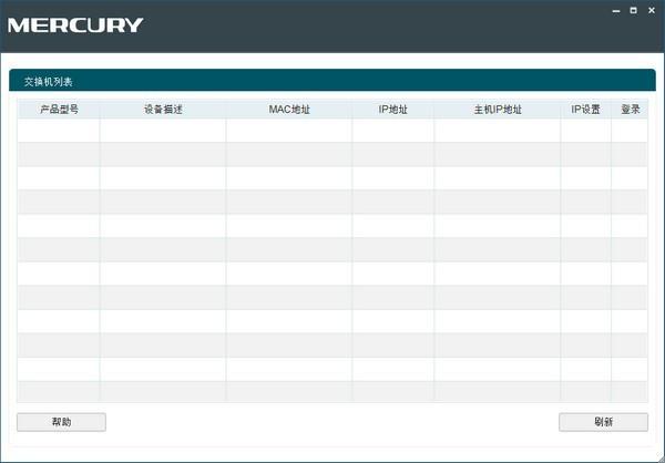 水星智能网管交换机管理软件下载
