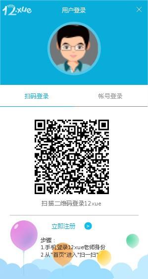 12xue官方登录平台下载