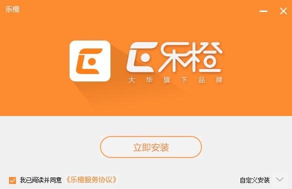 大华乐橙电脑客户端下载