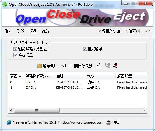 OpenCloseDriveEject(驱动器弹出工具)下载