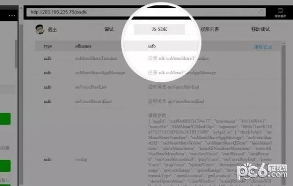 微信web开发者工具下载