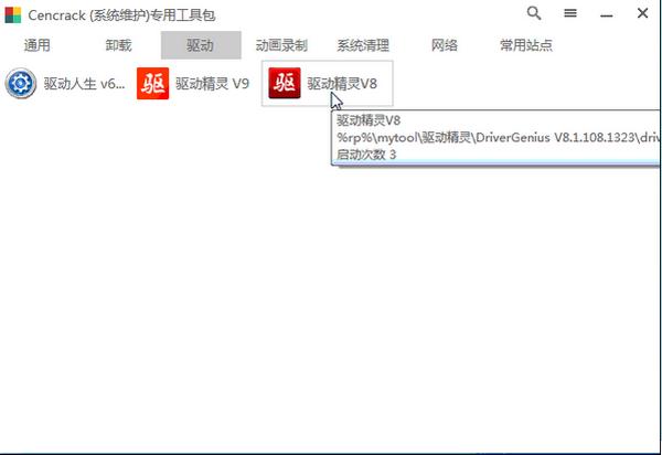 CenCrack系统维护专用工具包下载