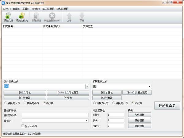 神奇文件批量改名软件下载