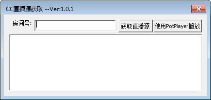 CC直播源获取工具下载