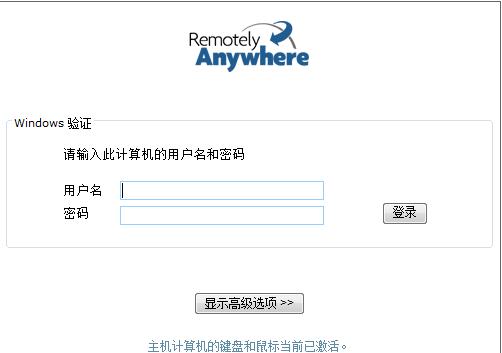 RemotelyAnywhere(IE远程控制软件)下载
