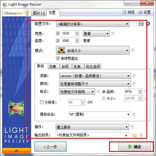 Light Image Resizer(图片压缩工具)下载