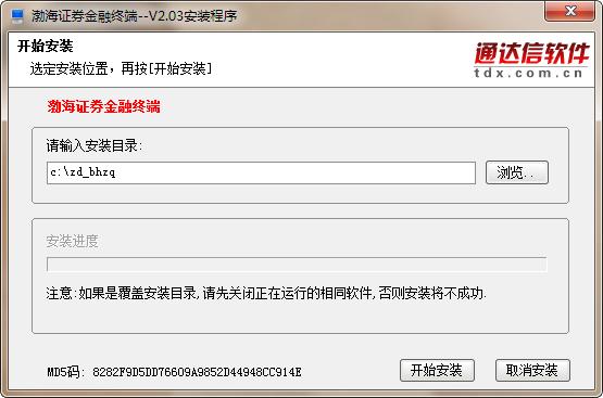 渤海证券金融终端下载