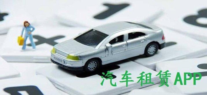 汽车租赁app