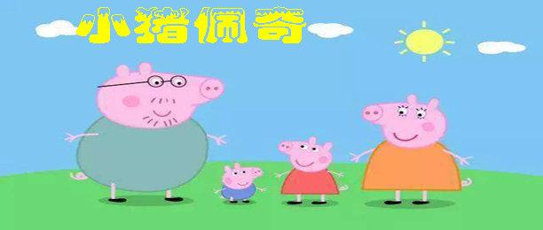 小猪佩奇系列手游软件合辑