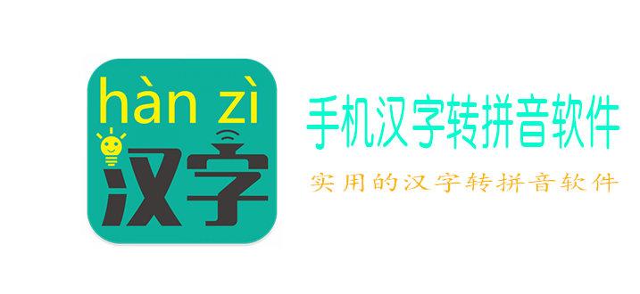 手机汉字转拼音软件