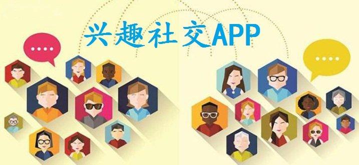 兴趣社交app软件合辑
