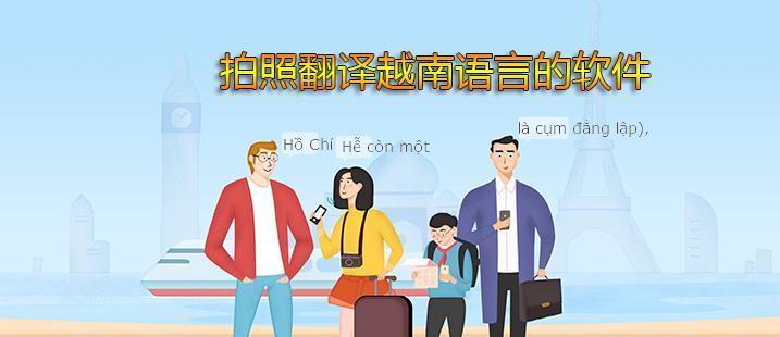 能拍照翻译越南语言的软件软件合辑