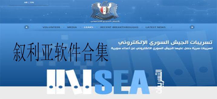 叙利亚软件合集软件合辑