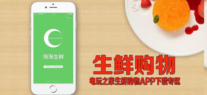 生鲜购物app软件合辑
