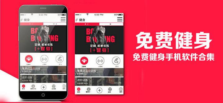免费的健身app