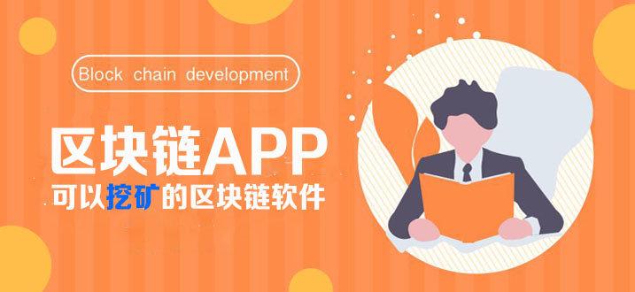 可以挖矿的区块链app软件合辑